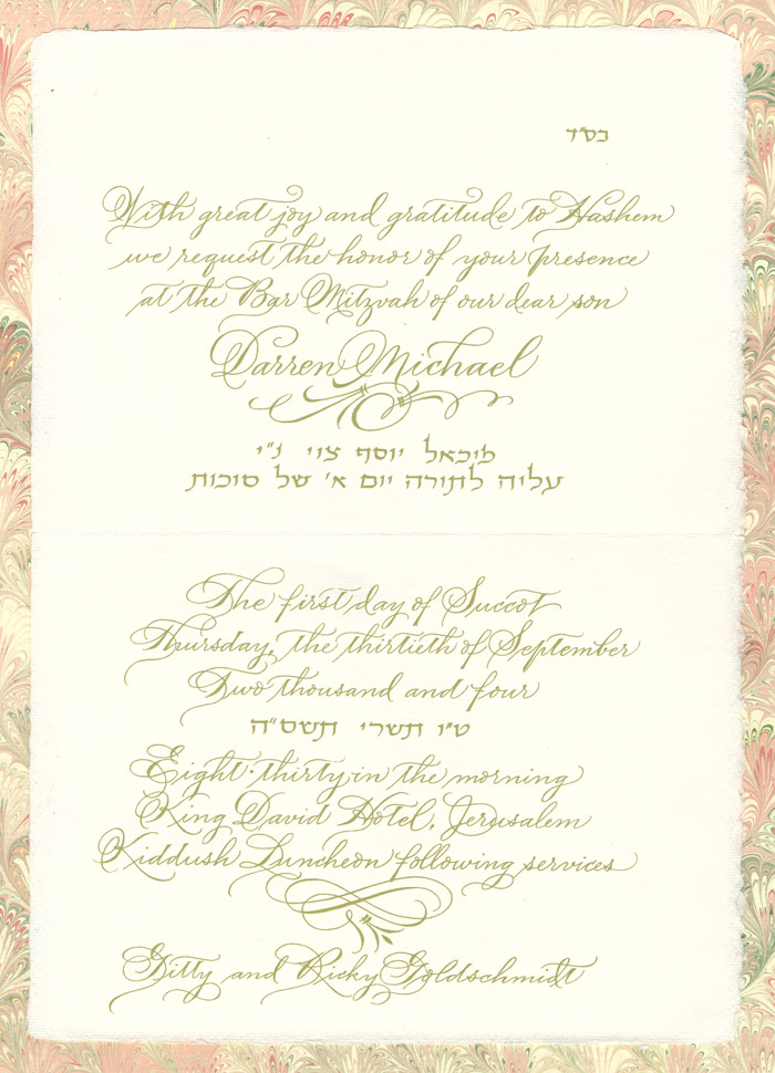 Ornamental Bar Mitzvah with Hebrew