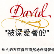 The Meaning of the Name David. Picture frame. English and Chines